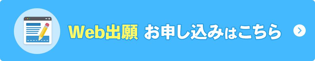 星槎国際高等学校 WEB出願