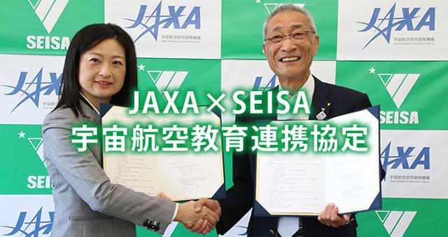 宇宙航空研究開発機構(JAXA)宇宙教育センターと宇宙教育についての連携協定を締結