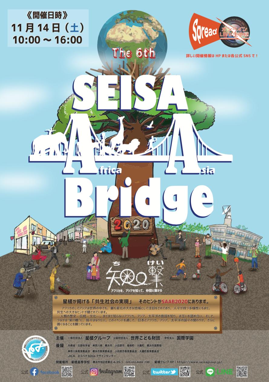 星槎グループの国際交流イベント「SEISA Africa・Asia Bridge 2016」開催のお知らせ