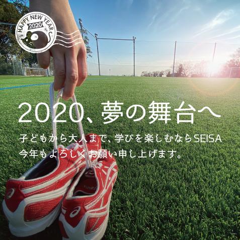 星槎は2020年、夢の舞台へ!子どもから大人まで、学びを楽しむならSEISA今年もよろしくお願い申し上げます。