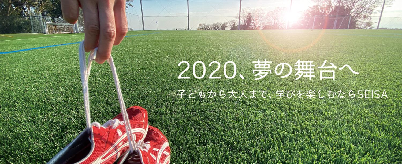 2020年、夢の舞台へ。子どもから大人まで、学びを楽しむならSEISA