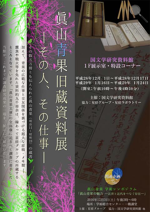 眞山青果旧蔵資料展@国文学研究資料館 開催のお知らせ