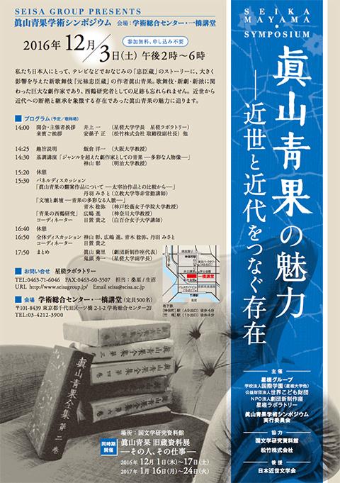 眞山青果学術シンポジウム@学術総合センター・一橋講堂 開催のお知らせ