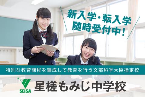 北海道 札幌市の中学校 星槎もみじ中学校ホームページ