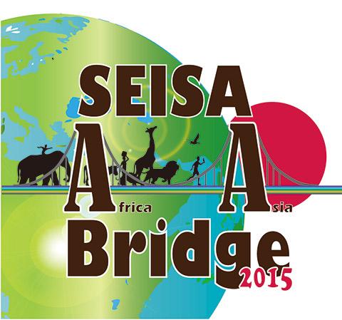 星槎グループの国際交流イベント「SEISA Africa・Asia Bridge 2015」開催のお知らせ