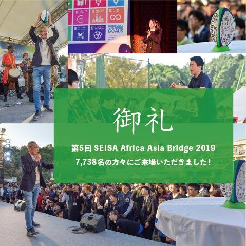 第5回SEISA Africa Asia Bridge 2019開催報告。中学生、高校生、大学生、アフリカ・アジア各国、そして地域の皆さんまで、7,738人が集うSEISA最大の授業!