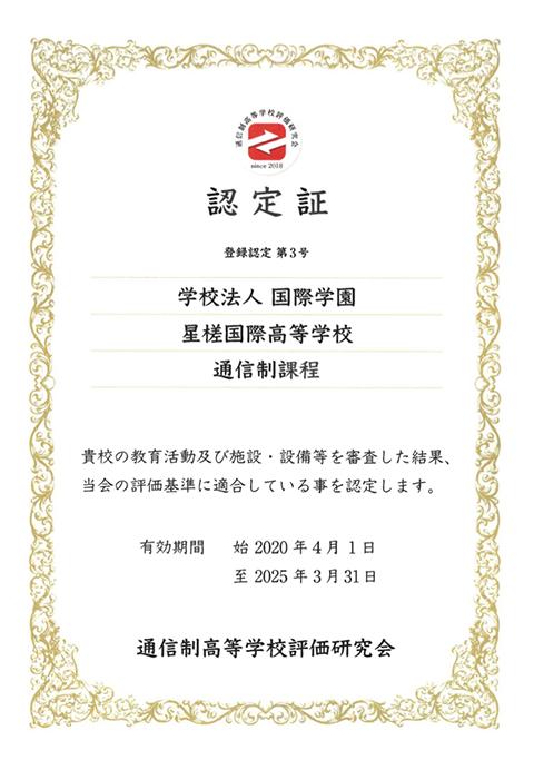 星槎国際高等学校 通信制課程 認定証