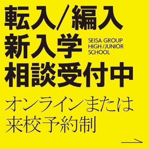 転校 / 編入 / 新入学 相談受付中!(オンラインまたは来校予約制)