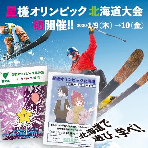星槎だからできる一斉授業。第18回となる関東から九州へ、そしていよいよ北海道でも開催!