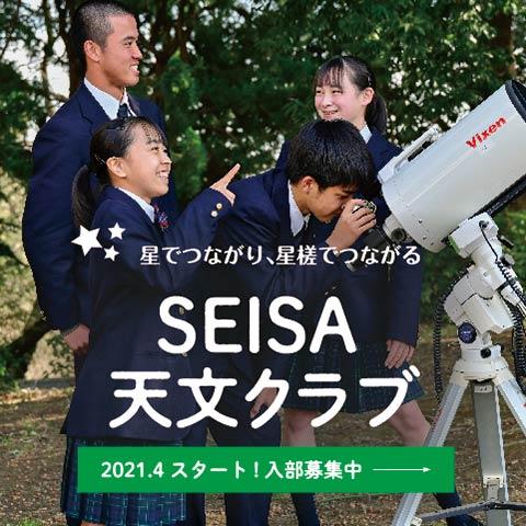 星でつながり、星槎でつながる SEISA天文クラブ 2021年4月スタート!入部募集中