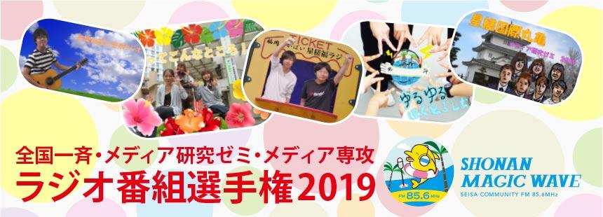 ラジオ番組制作選手権2019 受賞作品
