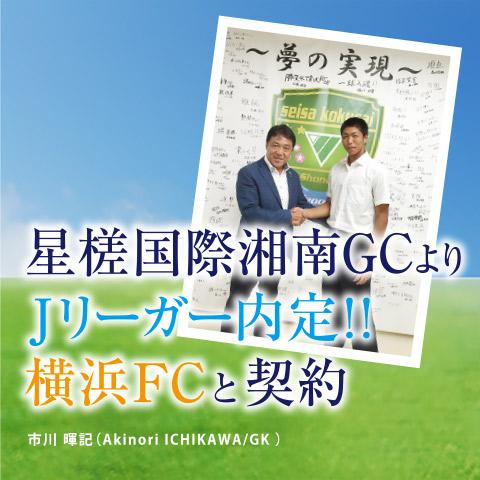 速報 星槎国際湘南よりJリーガー内定!!横浜FCと契約