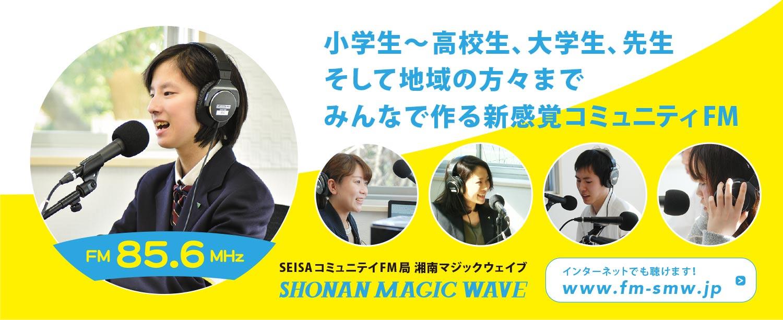 SEISAコミュニテイFM局湘南マジックウェイブ2017年4月23日(日)開局