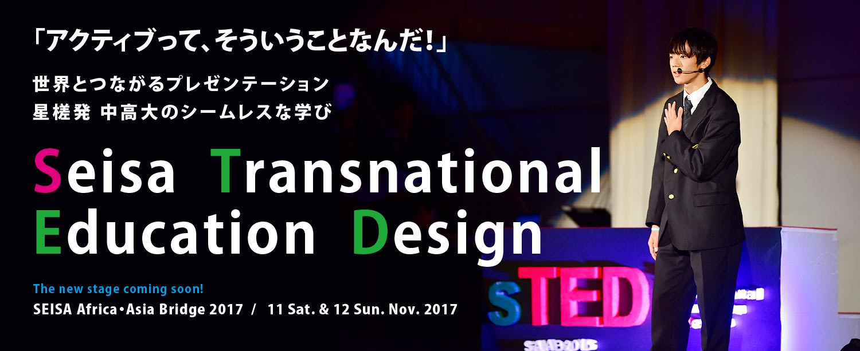 SEISAから世界とつながるプレゼンテーション Seisa  Transnational Education  Design