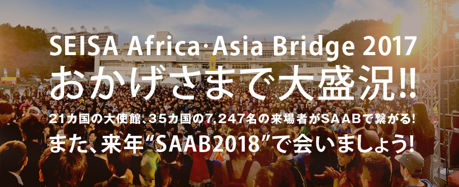 SEISA Africa・Asia Bridge 2017 おかげさまで大盛況!!21カ国の大使館、35カ国の7,247名の来場者がSAABで繋がる!」