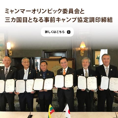 ミャンマーオリンピック委員会と三カ国目となる事前キャンプ協定調印締