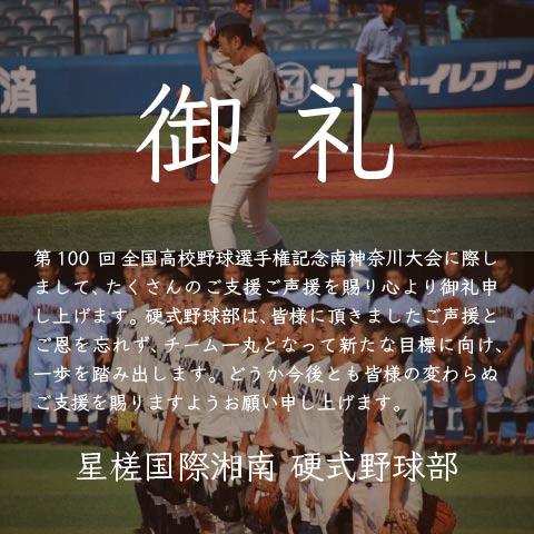「御礼」星槎国際湘南 硬式野球部