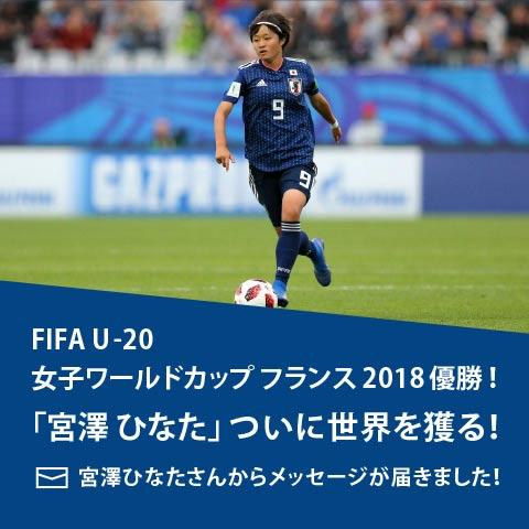FIFA U-20女子ワールドカップフランス2018優勝!宮澤ひなたついに世界を獲る!