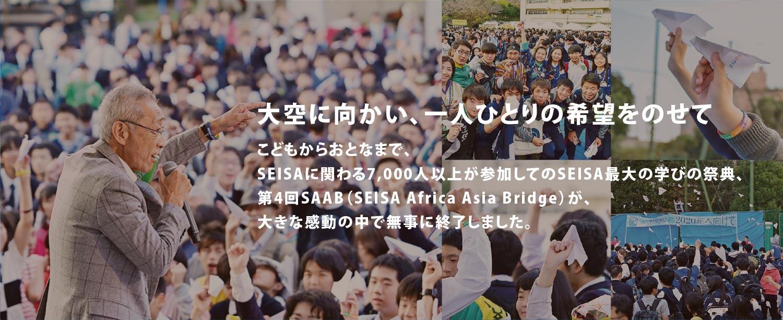 SAAB(SEISA Africa Asia Bridge)が、11/10-11(土日)の二日間にかけて行われ、大きな感動の中で無事に終了しました。