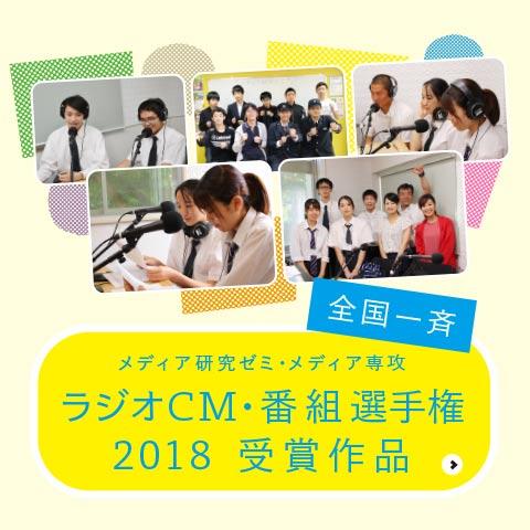 2018年 第1・2回 ラジオCM&番組選手権 受賞作品