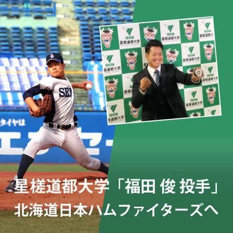 星槎道都大学  「福田 俊 投手」北海道日本ハムファイターズへ