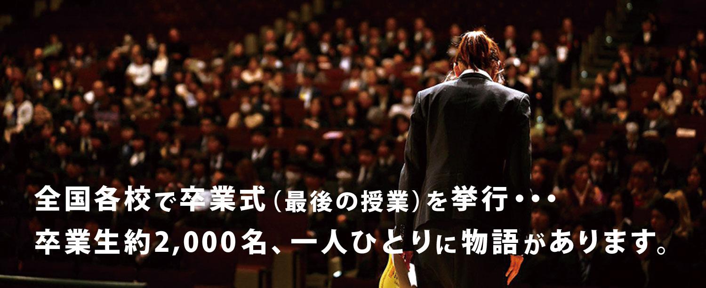 星槎中高等部 全国各校で卒業式(最後の授業)を挙行・・・卒業生約2,000名、一人ひとりに物語があります。