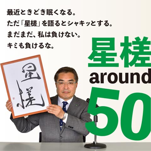 星槎アラウンド50