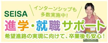 星槎 福岡校 就職・進学サポート