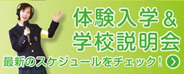 星槎国際高等学校 名古屋学習センターのオープンスクールスケジュールはこちら