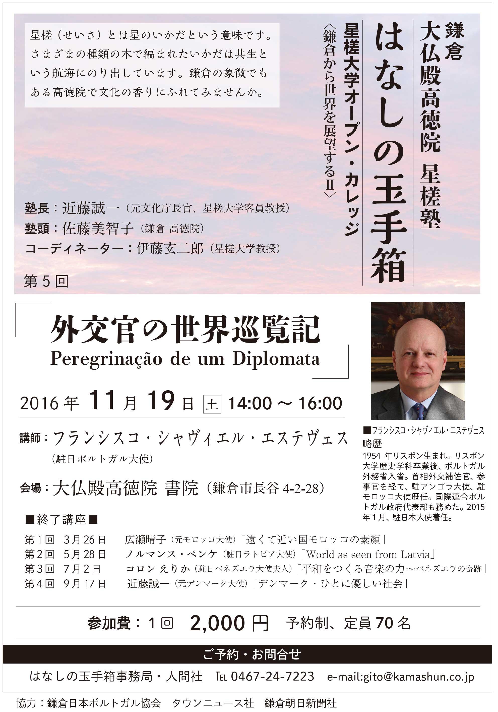 20161119kamakura.jpg