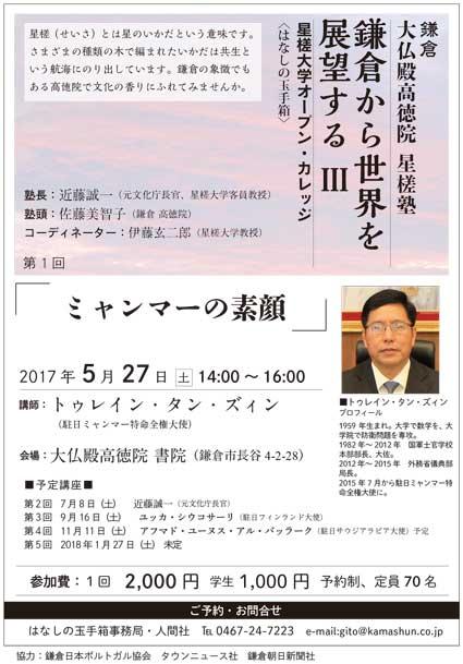 20170527_kamakura.jpg