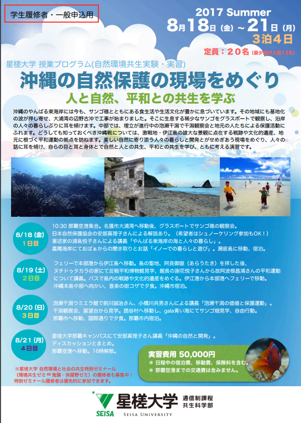 201708okinawa.png