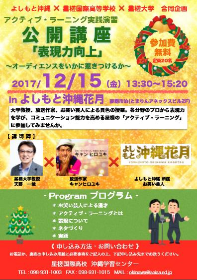 20171215okinawa.png