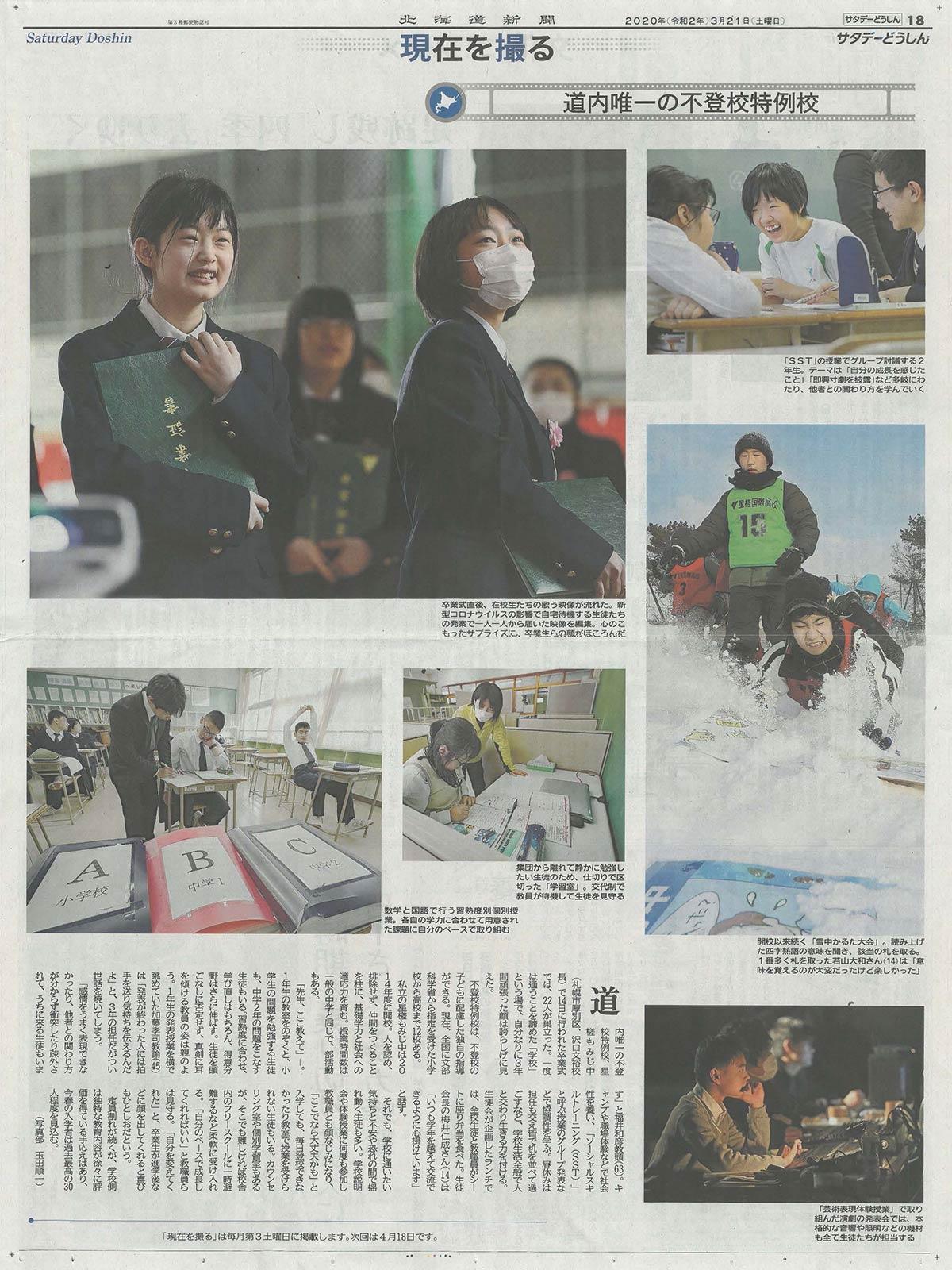 星槎もみじ中学校(北海道札幌市)がメディアに掲載されました。
