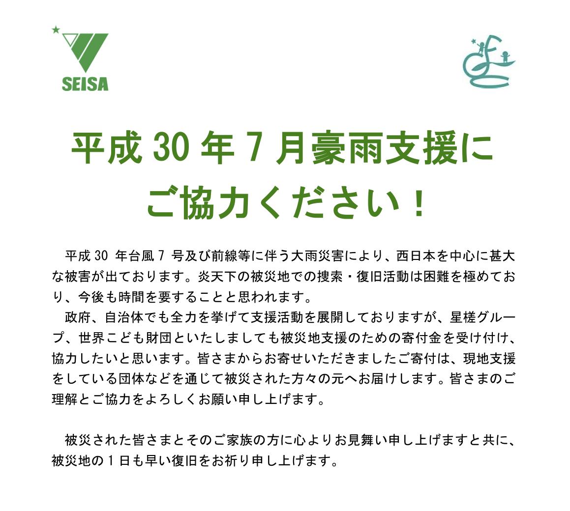 fgc_shien20180727_2.jpg