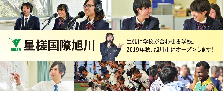 星槎旭川キャンパスが開校