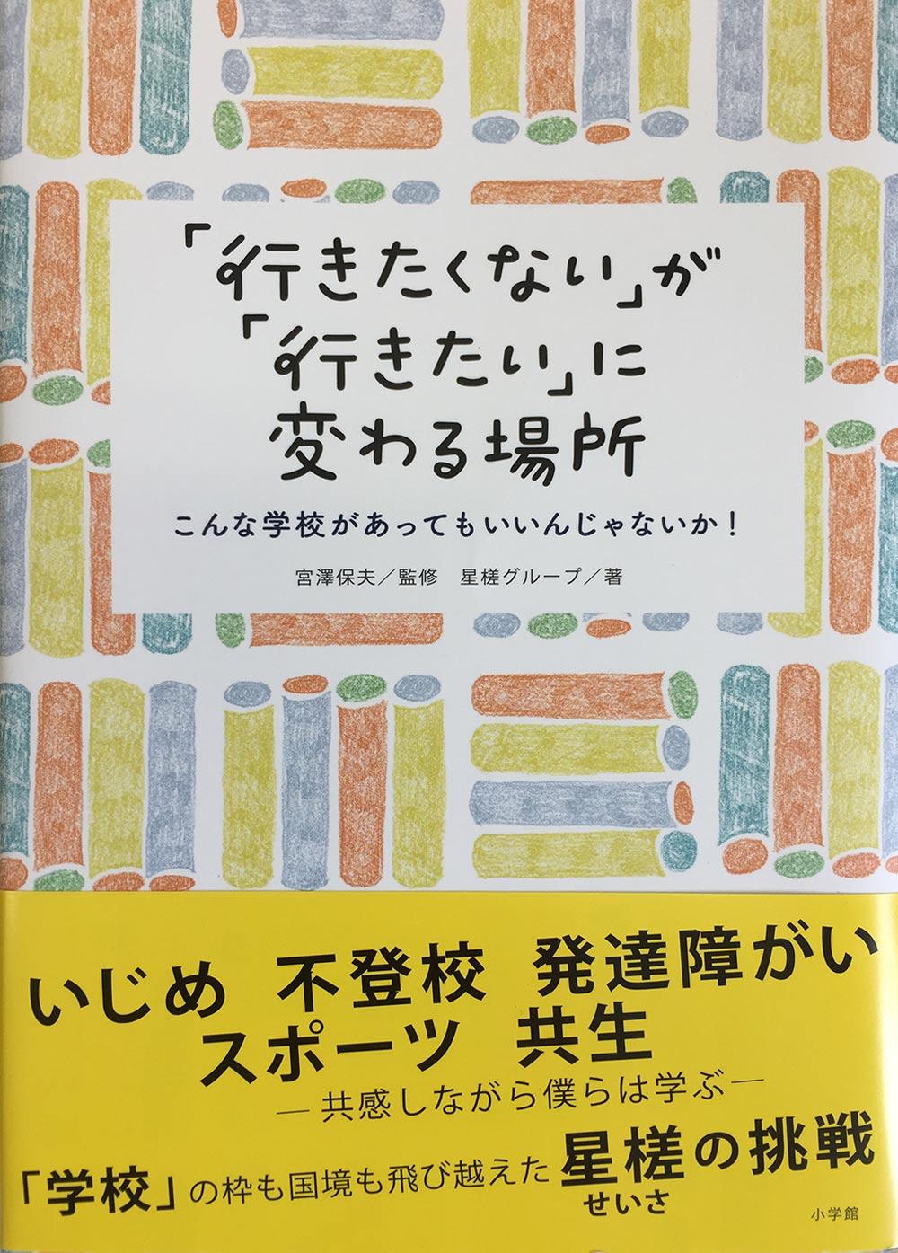 seisa_book20180829.jpg