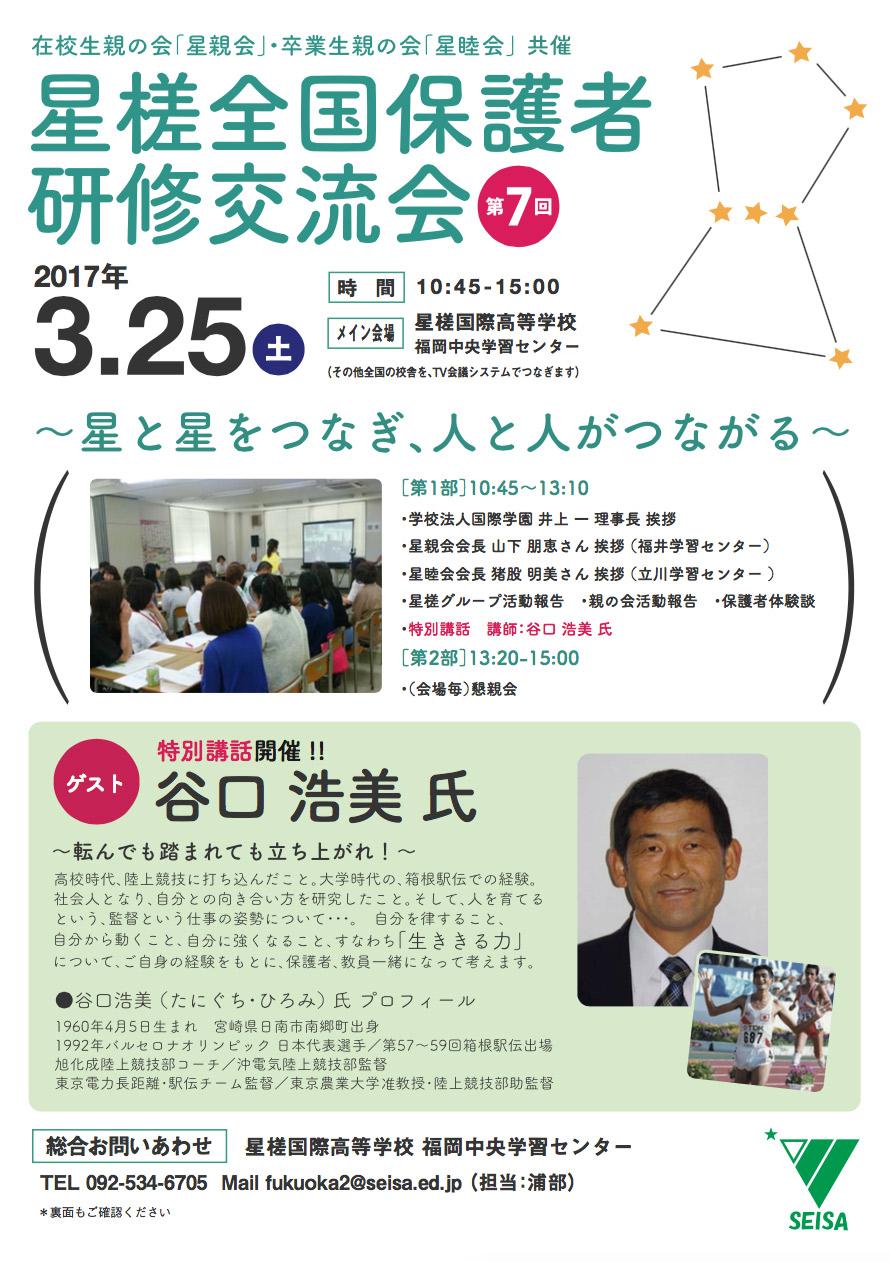 seisa_event_hogoshakai20170325_2.jpg