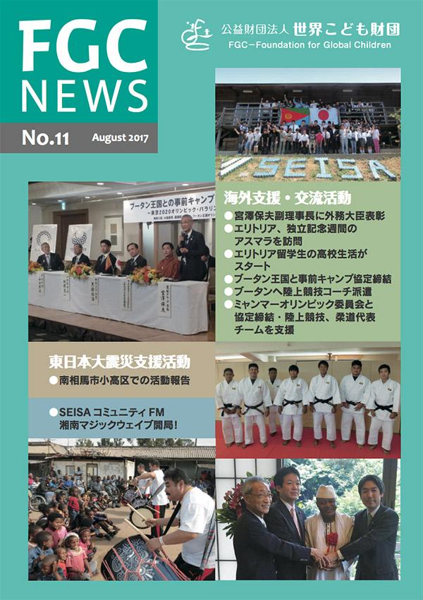 seisa_fgc_news11.jpg