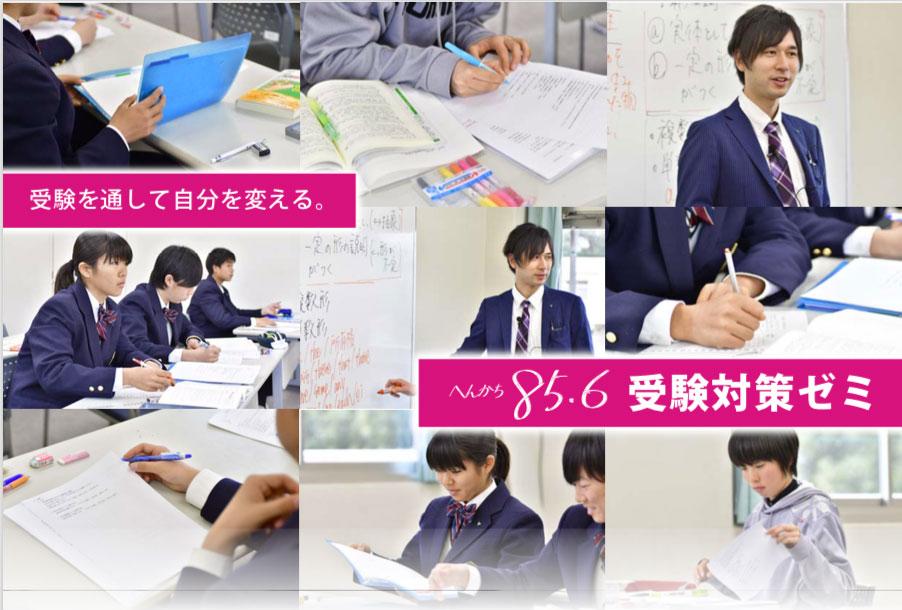 星槎全国一斉受験対策ゼミ2019、始動!!