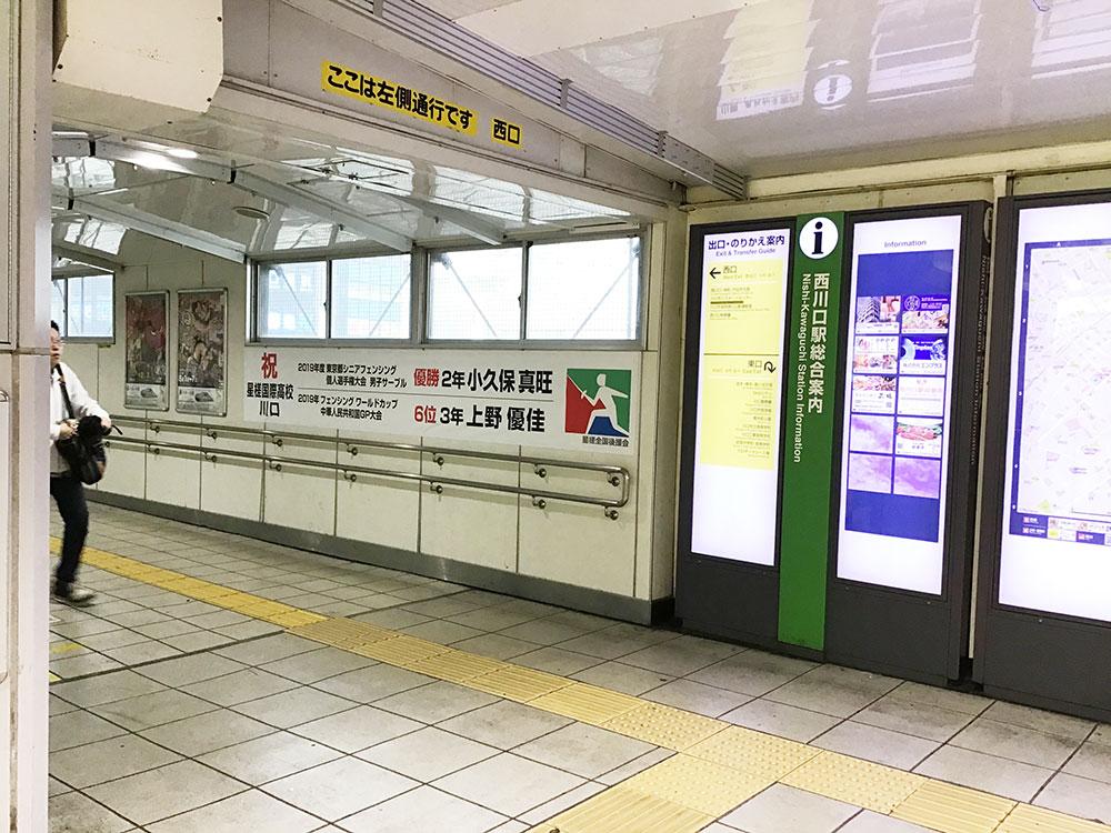 星槎国際川口 フェンシング受賞駅構内告知20190611 西口