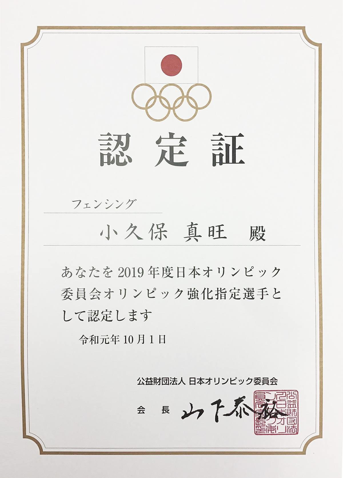 2019年度JOCオリンピック強化指定選手(フェンシング競技)に認定!