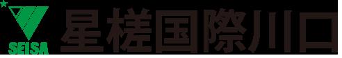 星槎国際川口 ロゴ