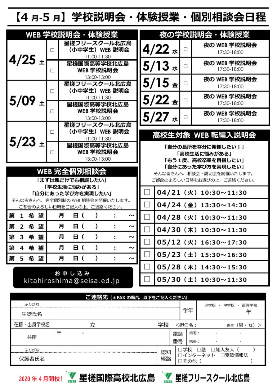 星槎国際北広島キャンパス イベント情報