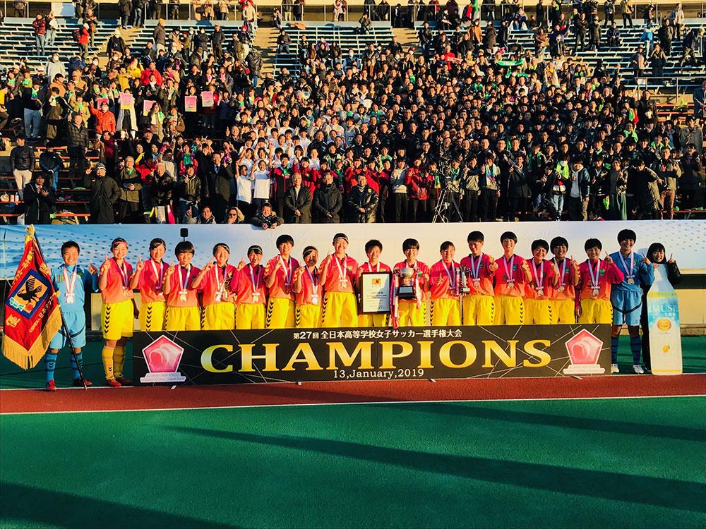 星槎国際湘南 女子サッカー部 第27回全日本高等学校女子サッカー選手権大会 初優勝!