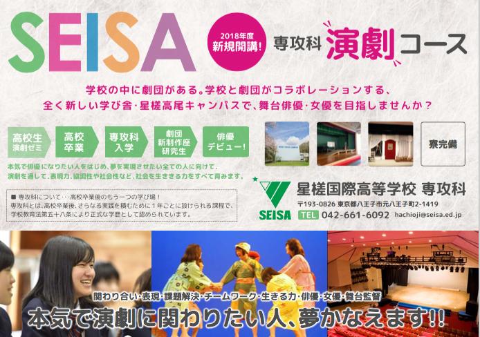seisa_news20171012.jpg