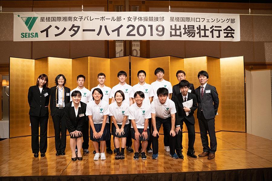 星槎グループインターハイ2019壮行会1