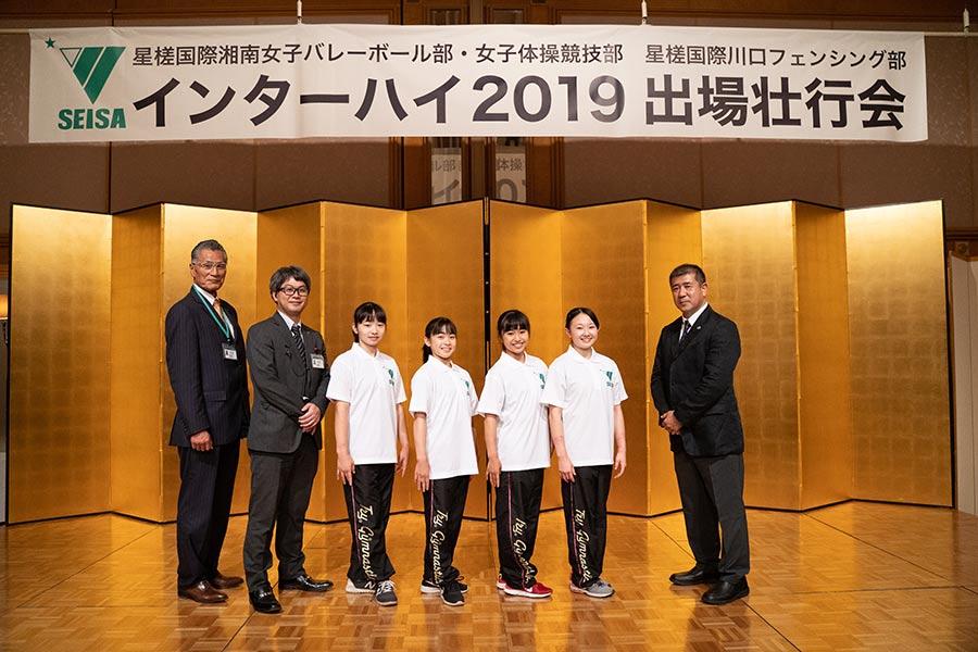 星槎グループインターハイ2019壮行会2