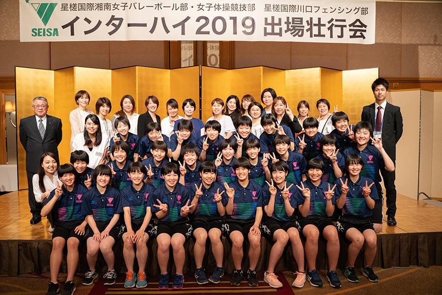 星槎グループインターハイ2019壮行会3