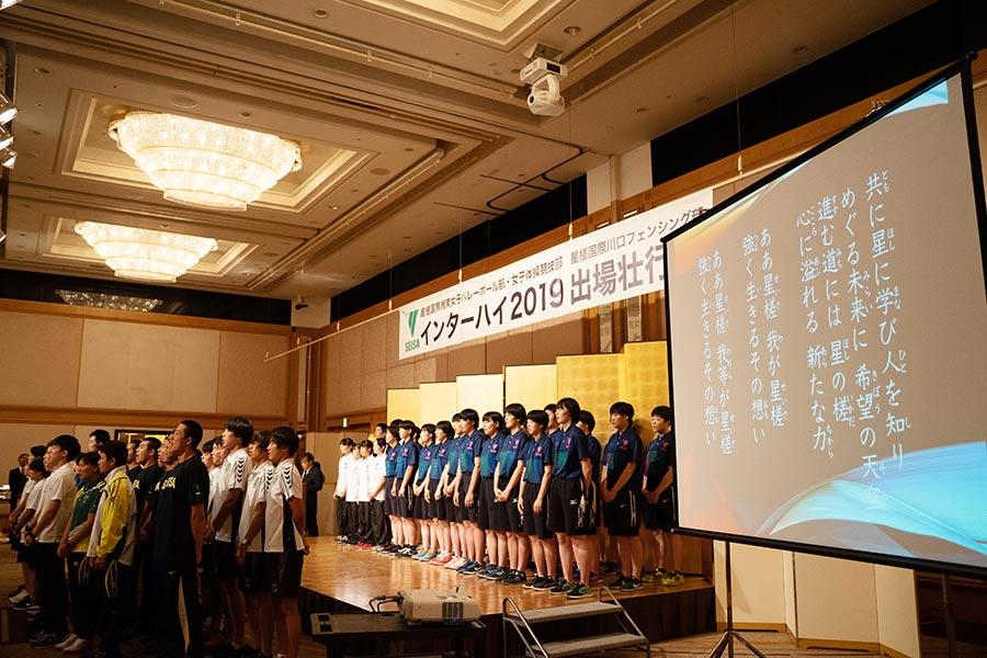 星槎グループインターハイ2019壮行会 校歌斉唱